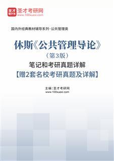 休斯《公共管理导论》(第3版)笔记和考研真题详解【赠2套名校考研真题及详解】