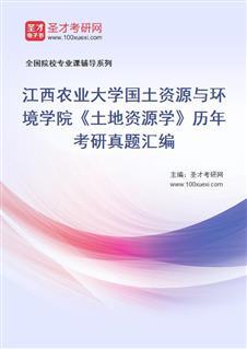江西农业大学国土资源与环境学院813土地资源学历年考研真题汇编