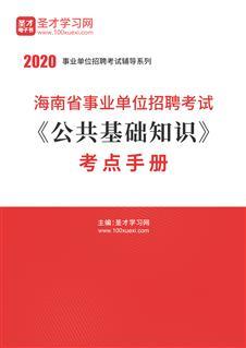 2020年海南省事业单位招聘考试《公共基础知识》考点手册