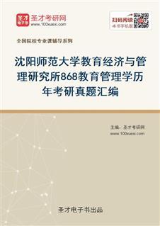 沈阳师范大学教育经济与管理研究所868教育管理学历年考研真题汇编