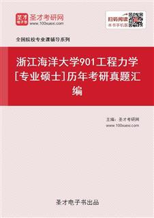 浙江海洋大学901工程力学[专业硕士]历年考研真题汇编
