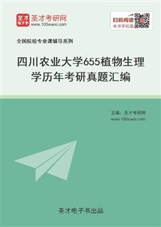四川农业大学《655植物生理学》历年考研真题汇编