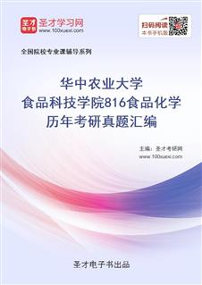 华中农业大学食品科技学院《816食品化学》历年考研真题汇编