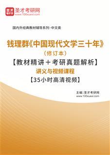 钱理群《中国现代文学三十年》(修订本)【教材精讲+考研真题解析】讲义与视频课程【35小时高清视频】