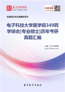 电子科技大学医学院《349药学综合》[专业硕士]历年考研真题汇编