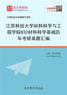 江苏科技大学材料科学与工程学院《832材料科学基础》历年考研真题汇编