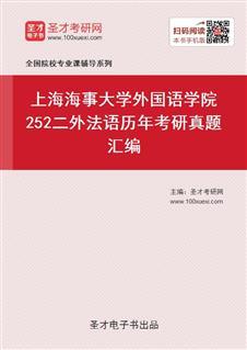上海海事大学外国语学院252二外法语历年考研真题汇编