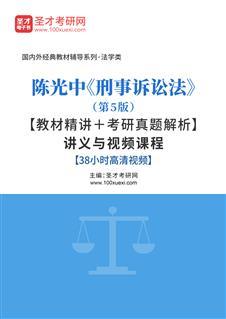 陈光中《刑事诉讼法》(第5版)【教材精讲+考研真题解析】讲义与视频课程【38小时高清视频】