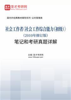 社会工作者《社会工作综合能力(初级)》(2010年修订版)笔记和考研真题详解