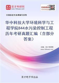 华中科技大学环境科学与工程学院《844水污染控制工程》历年考研真题汇编(含部分答案)