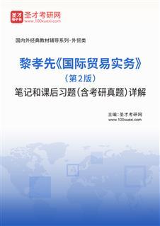 黎孝先《国际贸易实务》(第2版)笔记和课后习题(含考研威廉希尔|体育投注)详解