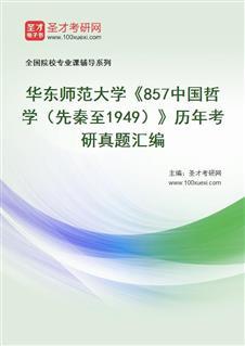 华东师范大学人文社会科学学院哲学系857中国哲学(先秦至1949)历年考研真题汇编