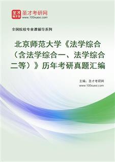 北京师范大学法学综合(含707法学综合一、708法学综合二等)历年考研真题汇编