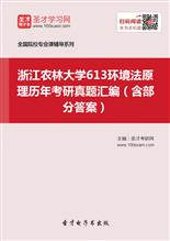 浙江农林大学613环境法原理历年考研真题汇编(含部分答案)