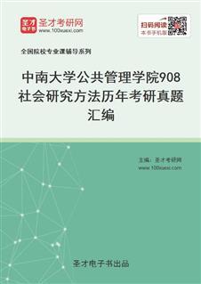 中南大学公共管理学院《908社会研究方法》历年考研真题汇编