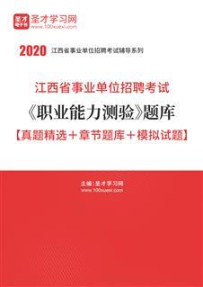 2020年江西省事业单位招聘考试《职业能力测验》题库【真题精选+章节题库+模拟试题】