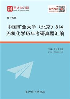 中国矿业大学(北京)《814无机化学》历年考研真题汇编