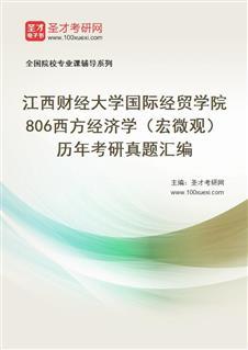 江西财经大学国际经贸学院《806西方经济学(宏微观)》历年考研真题汇编