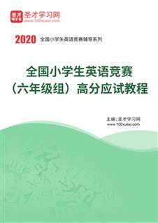 2020年全国小学生英语竞赛(六年级组)高分应试教程