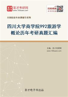 四川大学商学院992旅游学概论历年考研真题汇编