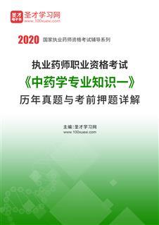 2020年执业药师资格(中药学专业知识一)历年真题与考前押题详解