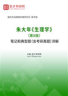 朱大年《生理学》(第8版)笔记和典型题(含考研真题)详解