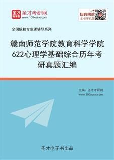 赣南师范学院教育科学学院622心理学基础综合历年考研真题汇编