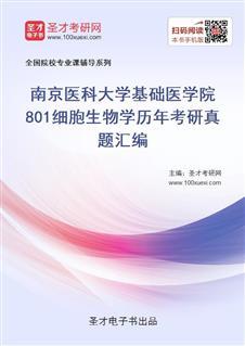 南京医科大学基础医学院801细胞生物学历年考研真题汇编