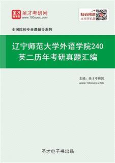 辽宁师范大学外语学院《240英二》历年考研真题汇编