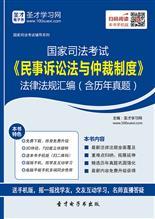 2017年国家司法考试《民事诉讼法与仲裁制度》法律法规汇编(含历年真题)