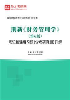 荆新《财务管理学》(第6版)笔记和课后习题(含考研真题)详解