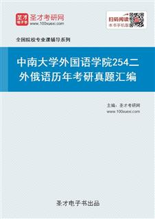 中南大学外国语学院《254二外俄语》历年考研真题汇编