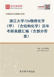 浙江大学《726物理化学(甲)》(含结构化学)历年考研真题汇编(含部分答案)