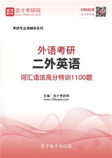 2020年外语考研二外英语词汇语法高分特训1100题