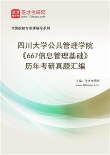 四川大学公共管理学院《667信息管理基础》历年考研真题汇编