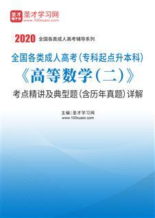 2020年全国各类成人高考(专科起点升本科)《高等数学(二)》考点精讲及典型题(含历年真题)详解