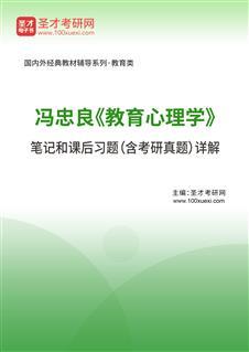 冯忠良《教育心理学》笔记和课后习题(含考研真题)详解
