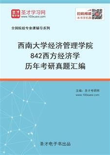 西南大学经济管理学院《842西方经济学》历年考研真题汇编