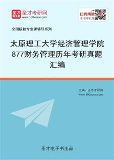 太原理工大学经济管理学院《877财务管理》历年考研真题汇编
