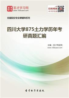 四川大学《875土力学》历年考研真题汇编