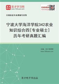 宁波大学海洋学院《342农业知识综合四》[专业硕士]历年考研真题汇编