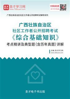 2020年广西壮族自治区社区工作者公开招聘考试《综合基础知识》考点精讲及典型题(含历年真题)详解