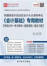 新疆维吾尔自治区会计从业资格考试《会计基础》专用教材【考纲分析+考点精讲+真题演练+强化习题】