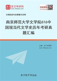 南京师范大学文学院616中国现当代文学史历年考研真题汇编