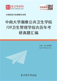 中南大学湘雅公共卫生学院729卫生管理学综合历年考研真题汇编