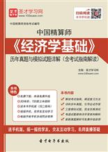 2017年秋季中国精算师《经济学基础》历年真题与模拟试题详解(含考试指南解读)