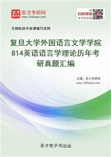 复旦大学外国语言文学学院《814英语语言学理论》历年考研真题汇编