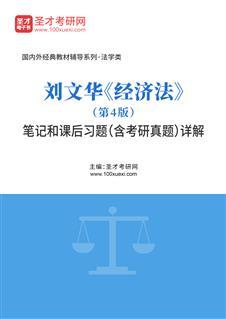 刘文华《经济法》(第4版)笔记和课后习题(含考研真题)详解