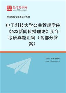 电子科技大学政治与公共管理学院623新闻传播理论历年考研真题汇编(含部分答案)