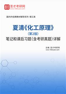 夏清《化工原理》(第2版)笔记和课后习题(含考研真题)详解